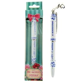 """Ручка подарочная """"С любовью и нежностью"""""""