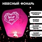 Фонарик желаний «Люблю тебя» купол, красный