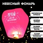 Фонарик желаний «Мечтай» купол, розовый