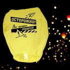Фонарик желаний «Все мечты сбудутся» купол, жёлтый