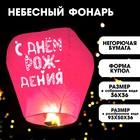 Фонарик желаний «С днём рождения» купол, розовый