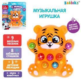 Музыкальная игрушка «С Новым годом: Тигрёнок», звук, свет