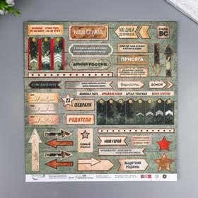 "Бумага для скрапбукинга Mr.Painter ""Армейская жизнь 2"" 30,5x30,5 см, 190 гр/м2"