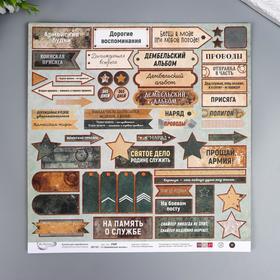 "Бумага для скрапбукинга Mr.Painter ""Армейская жизнь 3"" 30,5x30,5 см, 190 гр/м2"