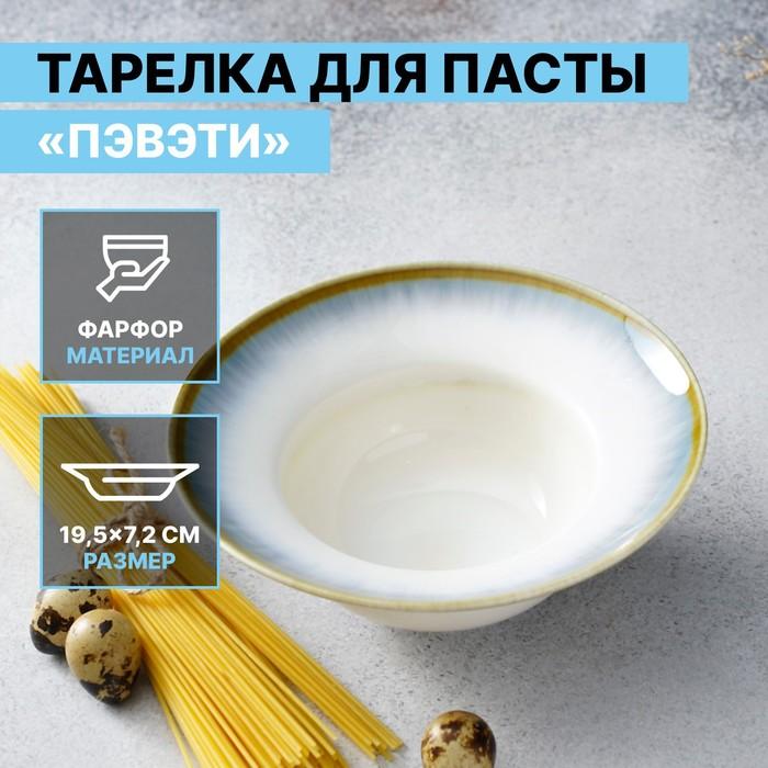 Тарелка для пасты Magistro «Пэвэти», 19,5×7,2 см - фото 282128150