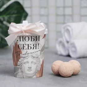 Бомбочка для ванн в картонном стакане «Люби себя»