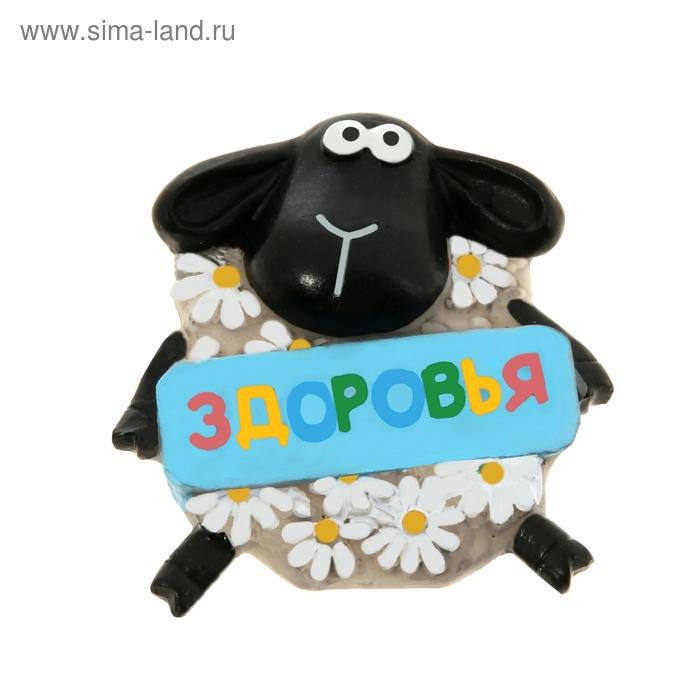 """Магнит Год овцы """"Здоровья"""""""