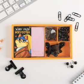 Набор «Называй меня искусством», блок бумаг 150 л, скрепки, кнопки, зажимы