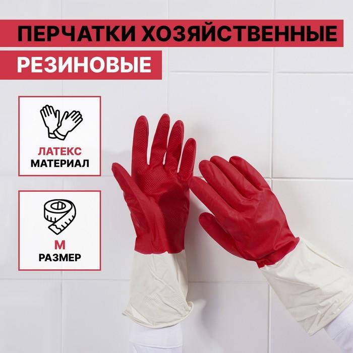 Перчатки латексные прочные, размер M