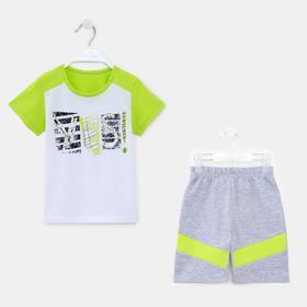 Комплект для мальчика, цвет серый/салатовый, рост 92 см