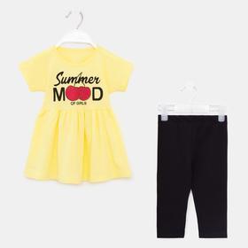 Комплект для девочки, цвет жёлтый, рост 104 см