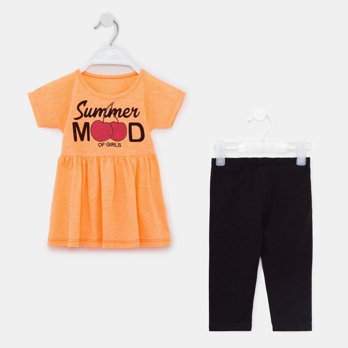Комплект детский, цвет оранжевый, рост 110 см - фото 282129361