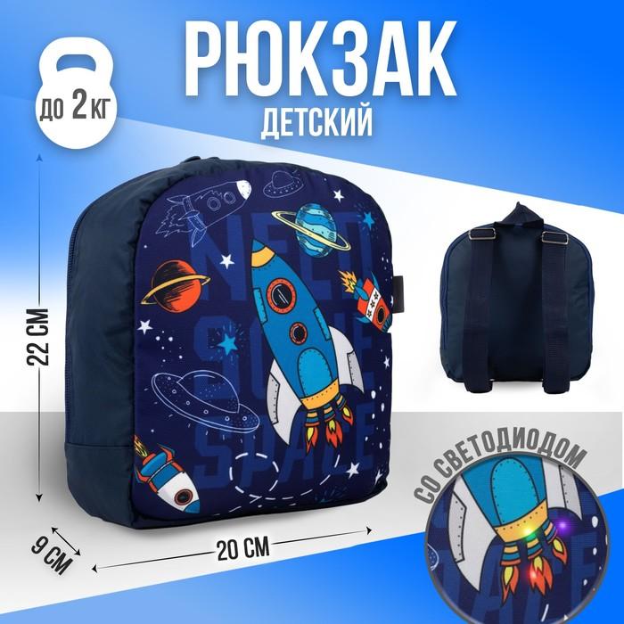 Рюкзак со светодиодом «Космос», 20х9х22, отд на молнии, синий - фото 282130279