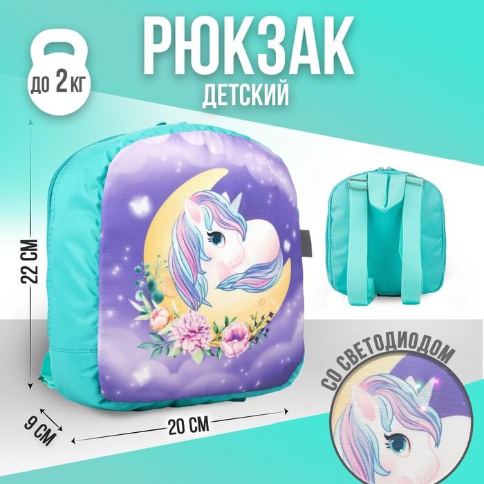 Рюкзак со светодиодом «Единорожка», 20х9х22, отд на молнии, сирень - фото 282130289