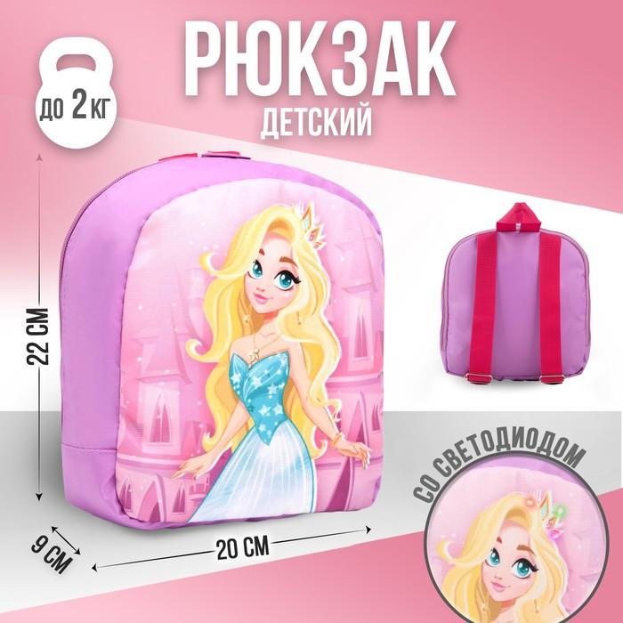 Рюкзак со светодиодом «Принцесса», 20х9х22, отд на молнии, розовый - фото 282130294