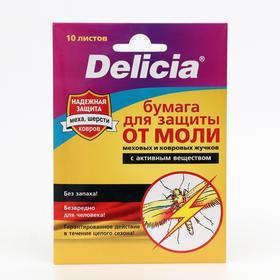 Бумажные листы DELICIA от моли, меховых и ковровых жучков (без запаха), 10 шт