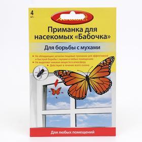 Декоративная приманка-бабочка AEROXON для мух, действ. 6 мес, 4 шт