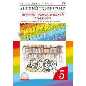 Практикум. ФГОС. Английский язык. Rainbow English. Лексико-грамматический практикум 5 класс. Афанасьева О. В.