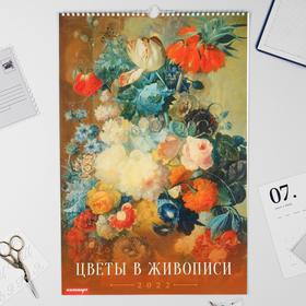 """Календарь перекидной на ригеле """"Цветы в Живописи"""" 2022 год, 320х480 мм"""