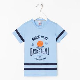 Футболка детская, цвет голубой, рост 104 см