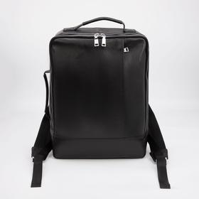Сумка-рюкзак, 2 отдела на молнии, наружный карман, цвет чёрный