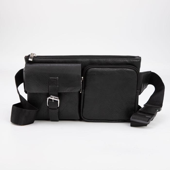 Сумка поясная, отдел на молнии, 3 наружных кармана, регулируемый ремень, цвет чёрный - фото 282131752