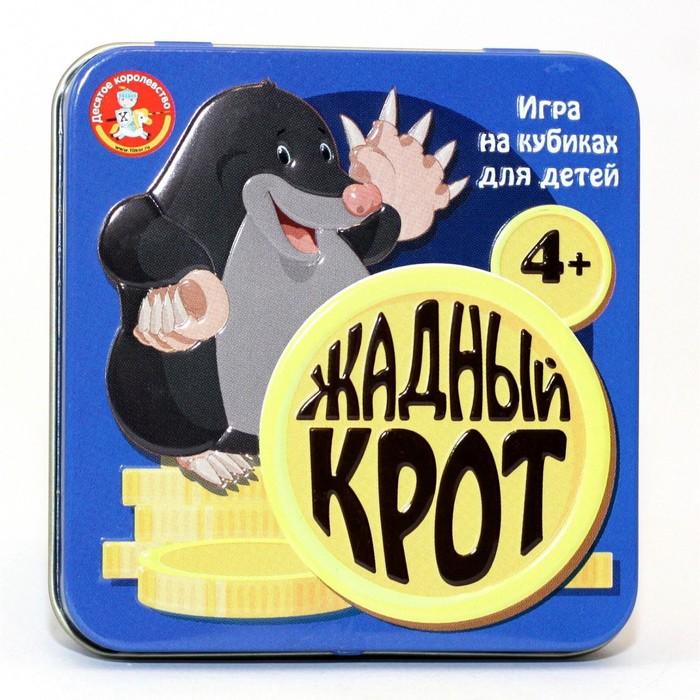 Настольная игра «Пластиковые кубики. Жадный крот», жестяная коробочка - фото 282132160