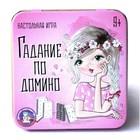 Настольная игра «Гадание по домино», жестяная коробочка - фото 282132165