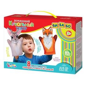 Домашний кукольный театр «Жили-Были», 8 кукол-перчаток