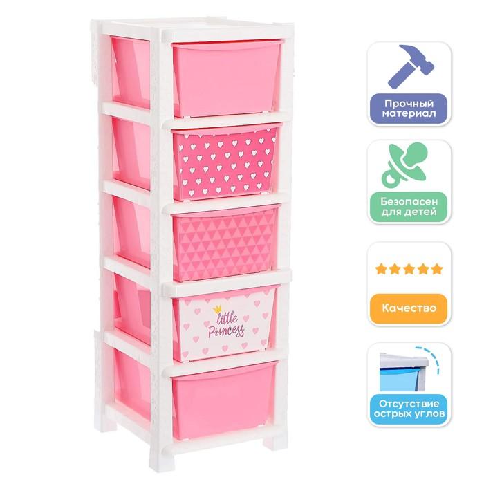 Система модульного хранения «Принцесса», 5 секций, цвет бело-розовый - фото 282132203