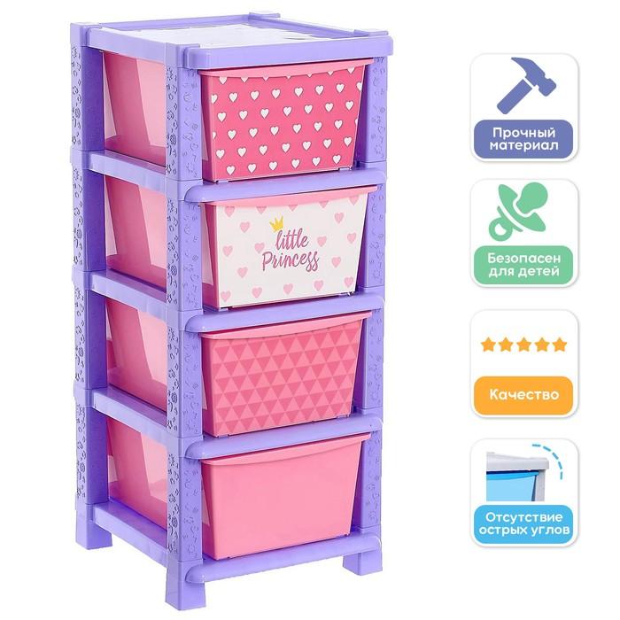 Комод детский «Принцесса», 4 секции, цвет фиолетово-розовый - фото 282132262