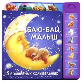 Музыкальные книги. Баю-бай, малыш (8 волшебных колыбельных), Минишева Т.