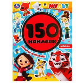 """Альбом 150 наклеек """"Веселая Компания"""""""