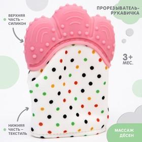 Прорезыватель рукавичка «Малыш», на липучке, цвет розовый