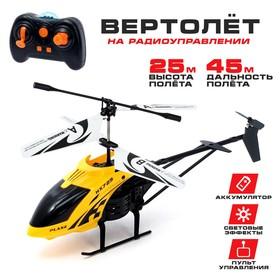Вертолет радиоуправляемый «Эксперт», работает от аккумулятора, цвет жёлтый