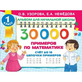 30,000 examples in mathematics. Account up to 10, chains of examples