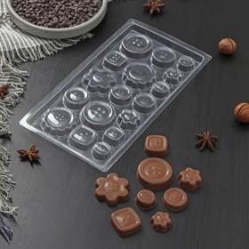 "Форма для шоколада 17 ячеек 22х11 см ""Пуговки"""