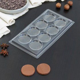 """Форма для шоколада 8 ячеек 22х11 см """"Зигзаг"""""""
