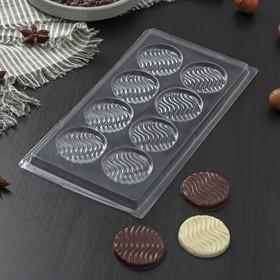 """Форма для шоколада 8 ячеек 22х11 см """"Волна"""""""