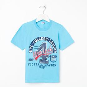 Футболка для мальчика, цвет голубой, рост 110 см