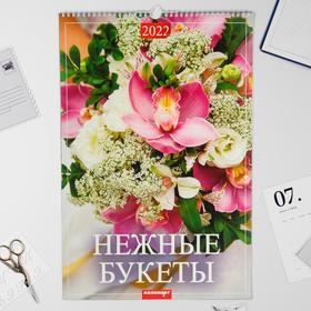 """Календарь перекидной на ригеле """"Букеты"""" 2022 год, 320х480 мм"""