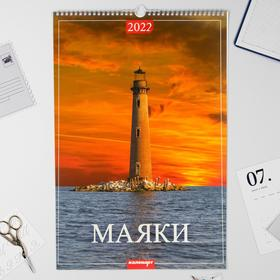 "Календарь перекидной на ригеле ""Маяки "" 2022 год, 320х480 мм"