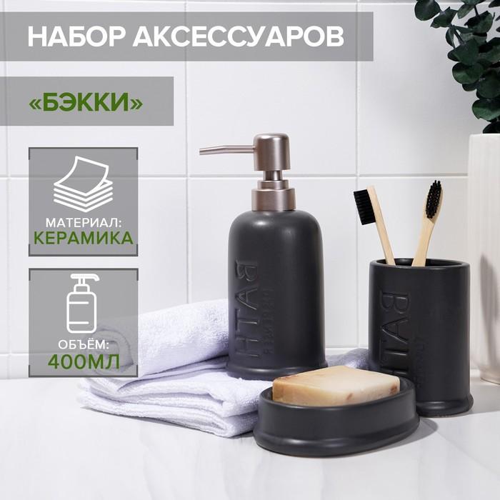 Набор аксессуаров для ванной комнаты Доляна «Бэкки», 3 предмета (мыльница, дозатор для мыла 400 мл, стакан), цвет серый