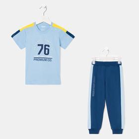 Комплект для мальчика, цвет голубой/светло-синий, рост 86 см
