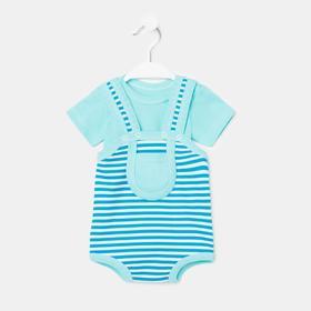 Комплект детский, цвет бирюзовый/полоска, рост 68 см