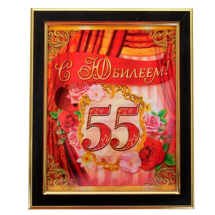 """Диплом голографический """"С Юбилеем 55!"""""""