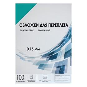 Обложка А4 Гелеос 150 мкм, прозрачный зеленый пластик, 100 л