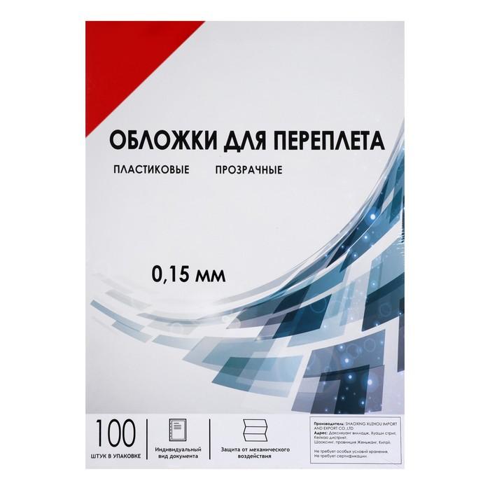 Обложка А4 Гелеос 150 мкм, прозрачный красный пластик, 100 л