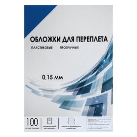 Обложка А4 Гелеос 150 мкм, прозрачный синий пластик, 100 л