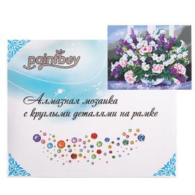 Алмазная мозаика с подрамником, полное заполнение «Красивый букет» 40×50 см